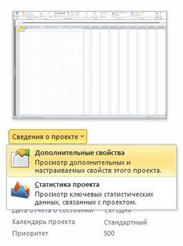 Изображение меню «Свойства файла»
