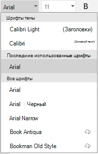 Список шрифтов