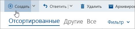 """Снимок экрана: кнопка """"Создать новое сообщение"""""""