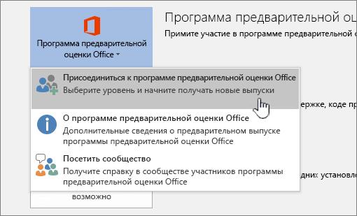 Кнопка присоединиться к программе предварительной оценки Office