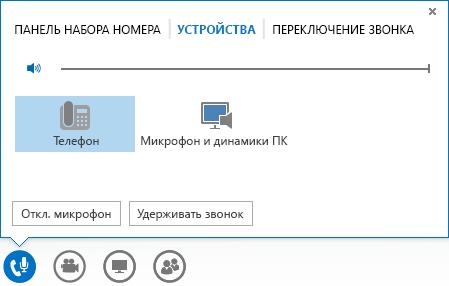 Снимок экрана: параметры звука