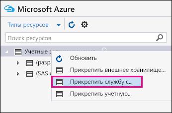 """Щелкните правой кнопкой мыши """"Учетные записи хранения"""" и выберите команду """"Подключиться к хранилищу Azure"""""""