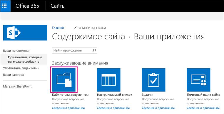 """Чтобы добавить новый контейнер хранилища документов, на странице """"Ваши приложения"""" выберите плитку """"Документы""""."""