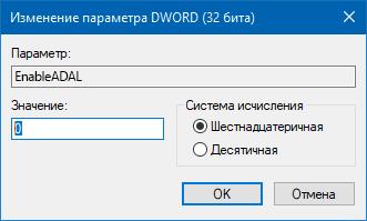 Редактор реестра– значение 0