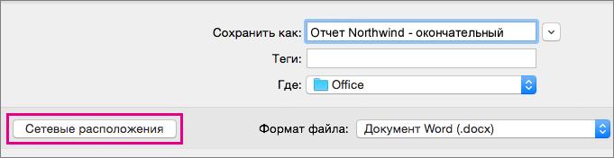 """В меню """"Файл"""" выберите команду """"Сохранить как"""", а затем нажмите кнопку """"Сетевые расположения"""", чтобы сохранить документ в одном из расположений в Интернете."""