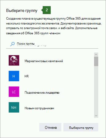 """Снимок экрана: диалоговое окно """"Выбор группы"""""""