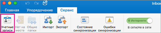 "Кнопка ""учетные записи"" на вкладке Сервис"