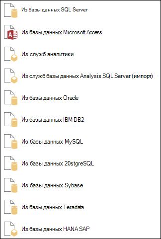 Получение данных из базы данных