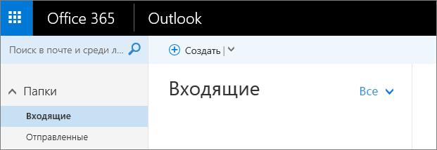 Изображение ленты Outlook в Интернете.