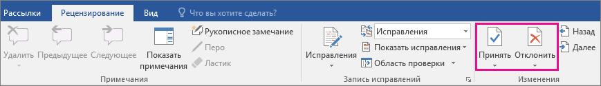 """На вкладке """"Рецензирование"""" выделены кнопки """"Принять"""" и """"Отклонить""""."""
