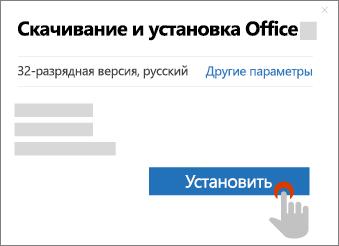 """Показывает кнопку """"Установить"""" в диалоговом окне """"Загрузка"""" Office"""