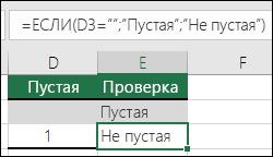 """Проверка пустоты ячейки— ячейка E2 содержит формулу =ЕСЛИ(ЕПУСТО(D2);""""Пустая"""";""""Не пустая"""")"""