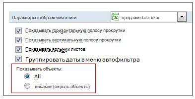 """Параметры отображения и скрытия объектов в диалоговом окне """"Параметры Excel"""""""