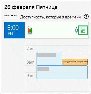 Календарь организатора