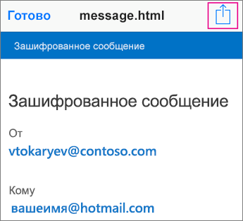 OME Viewer с Gmail 2
