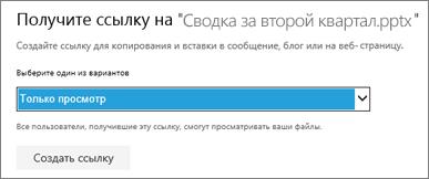 """Чтобы разрешить другим пользователям просматривать ваш файл, выберите """"Только просмотр"""""""