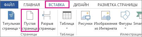 """Изображение кнопки """"Пустая страница"""" на вкладке """"Вставка"""""""