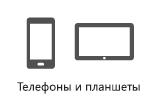 Мобильные телефоны и планшетные ПК.