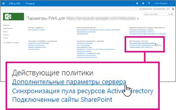 """Ссылка """"Дополнительные параметры сервера"""" в разделе """"Действующие политики"""""""
