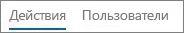 "Снимок экрана: представление ""Действия"" в отчете Office365 о действиях в Yammer"