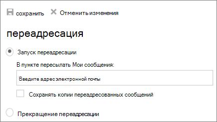Снимок экрана показано диалоговое окно переадресации с началом перенаправления выбранным параметром.