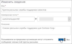 Снимок экрана: включите параметр, чтобы разрешить внешним участникам отправлять сообщения в список рассылки