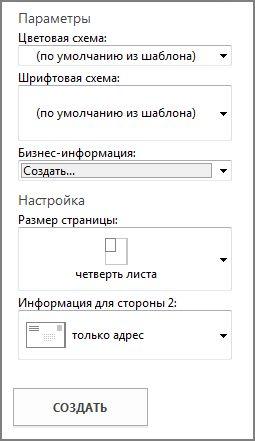 Параметры для встроенных шаблонов открыток Publisher.