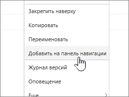 """Команда """"добавить в область навигации"""" из списка страниц"""