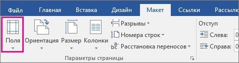 """Кнопка """"Поля"""", выделенная на вкладке """"Макет""""."""
