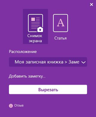 Окно OneNote Web Clipper