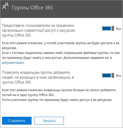 Предоставление пользователям за пределами организации доступа к группам и ресурсам Office 365