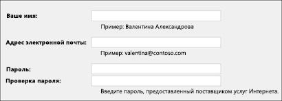 Введите адрес электронной почты и пароль