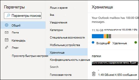 """Меню """"Хранилище папок"""" для Outlook Web App."""
