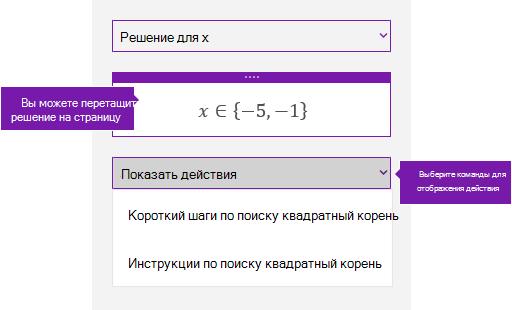 """Кнопки """"Показать этапы"""" в области задач """"Математика"""""""