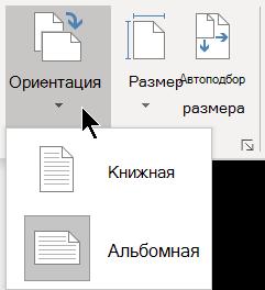 """На вкладке """"Конструктор"""" в меню """"ориентация"""" можно выбрать книжную или альбомную ориентацию для страницы Visio."""