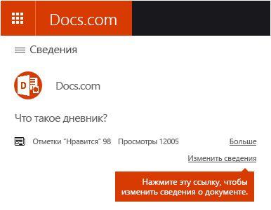 """Ссылка """"Изменить сведения"""" в Docs.com"""
