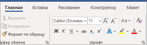 Добавление и форматирование текста в Word