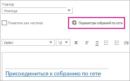 """Кнопка """"Параметры собрания по сети"""" в Outlook Web App"""