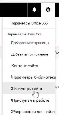 Параметры сайта из библиотеки документов