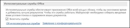 """Чтобы включить или отключить интеллектуальные службы, на вкладке """"Файл"""" выберите пункт """"Параметры"""", а затем— категорию """"Общие""""."""