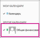 Выбор общего почтового ящика Outlook Web App