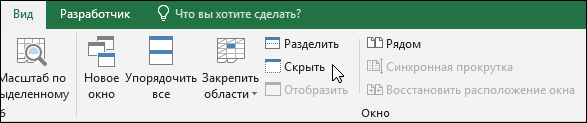 Скрытие и отображение книги из представления > Windows > скрытие и отображение