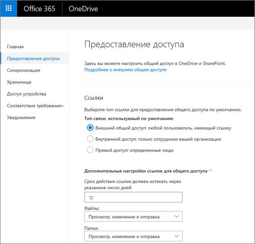 """Параметры ссылок на странице """"Общий доступ"""" Центра администрирования OneDrive"""