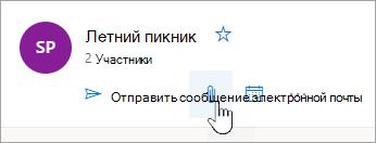 """Снимок экрана: кнопка """"перейти к файлам группы"""""""