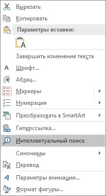 """Показан параметр """"Интеллектуальный поиск"""" в PowerPoint"""