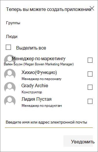 Меню для выбора групп и (или) участников, которые должны уведомлять о новых отправках в SharePoint