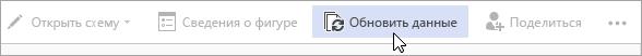 """Параметр """"Обновить данные"""" в общедоступной предварительной версии Visio Online"""