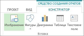 """Вкладка """"Средства создания отчетов — Конструктор"""""""