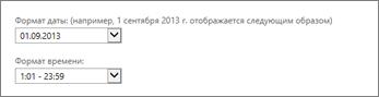 Параметры формата даты и времени в Outlook Web App