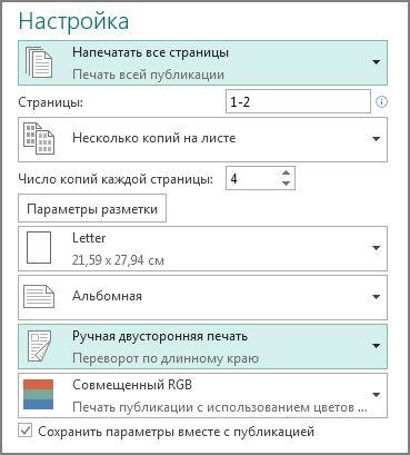 Настройка двусторонней печати в Publisher.